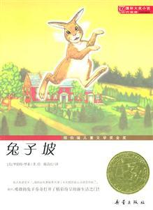 兔子坡-国际大奖小说升级版