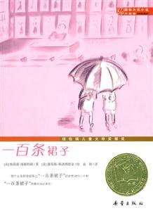 一百条裙子-国际大奖小说升级版