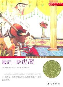 最后一块拼图-国际大奖小说升级版
