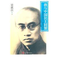 我与中国民主同盟-为团结抗敌和平建国而奔走