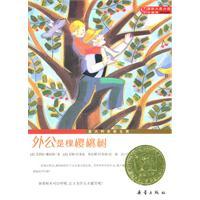 外公是棵樱桃树-国际大奖小说升级版