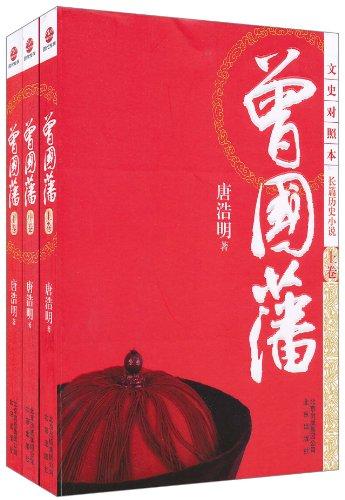 唐浩明-曾国藩(全3册)