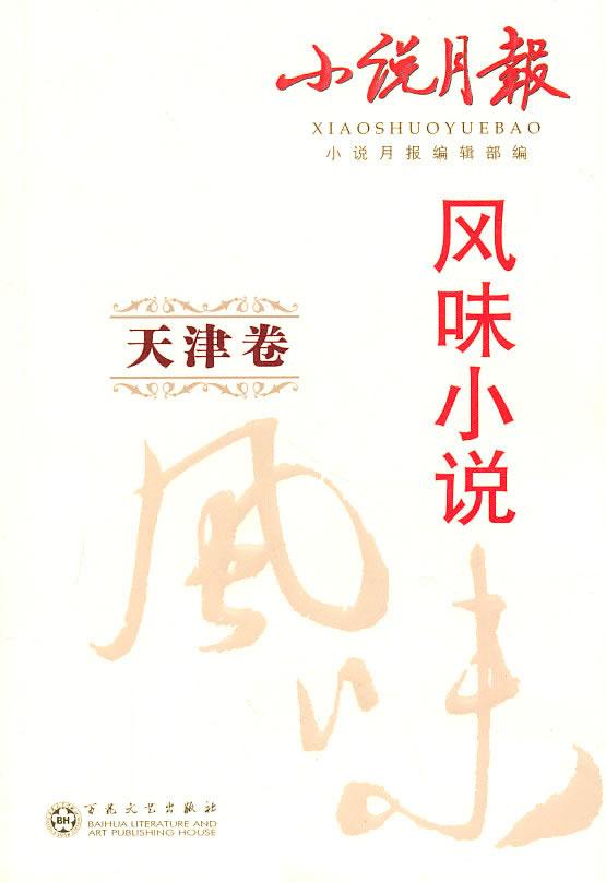 天津卷-风味小说
