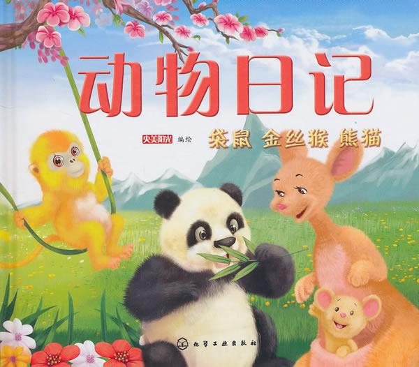 袋鼠 金丝猴 熊猫-动物日记图片