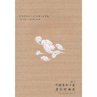 中国美术小史-唐宋绘画史