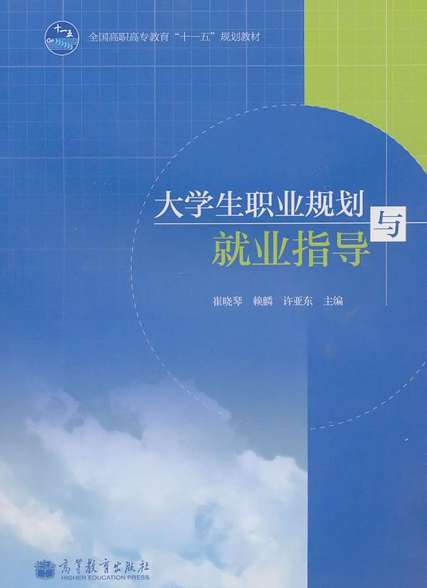 大学生职业规划与就业指导封面; 大学生职业规划与就业指导(全国高职图片