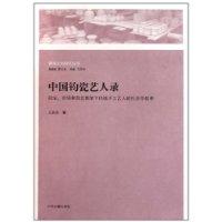 中国钧瓷艺人录:政治、市场和技艺框架下传统手工艺人的社会学叙事