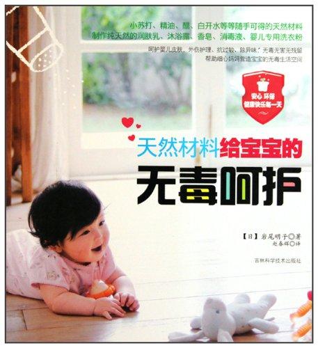 天然材料给宝宝的无毒呵护