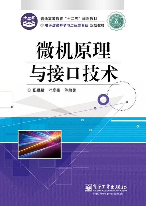微机原理与接口技术图片\/大图(58002709号)