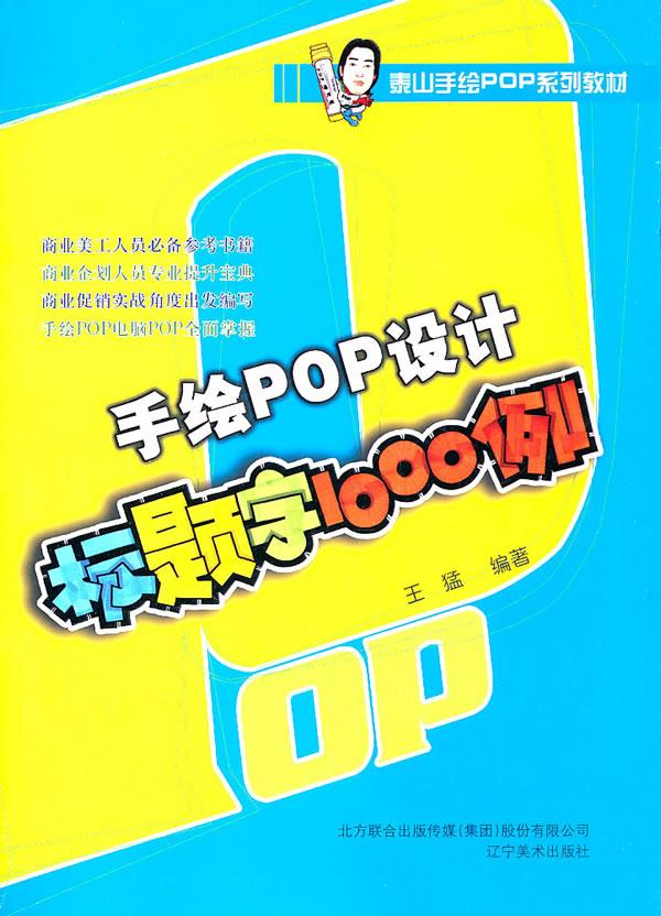 标题字1000例-手绘pop设计图片 - 动手网