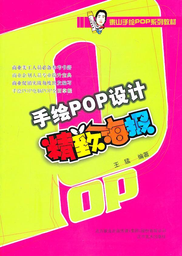 校园pop手绘海报校园手绘pop海报素材手绘pop海报欣赏