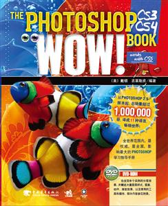 photoshop CS3/CS4WOw!Book
