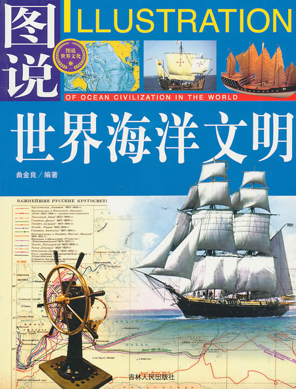 (全彩)图说世界海洋文明图片