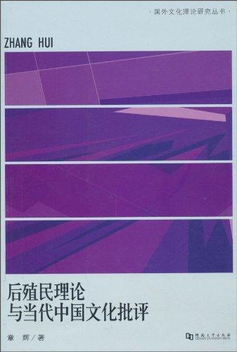 后殖民理论与当代中国文化批评