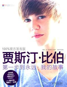 贾斯汀.比伯-第一步到永远:我的故事-100%官方发布版
