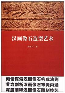 汉画像石造型艺术