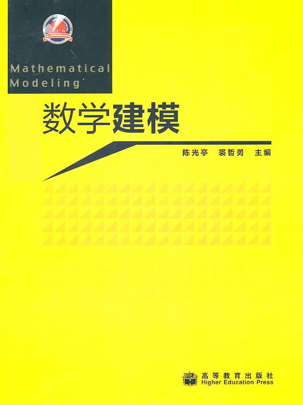 数学建模图片/大图(57834611号