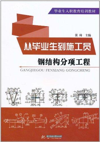 钢结构分项工程-从毕业生到施工员