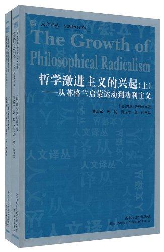 哲学激进主义的兴起:从苏格兰启蒙运动到功利主义(全2册)