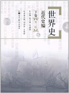 世界史-近代史编-下卷-第二版