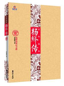 百年风华-杨绛传