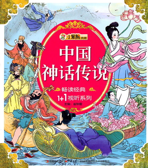 中国神话传说图片