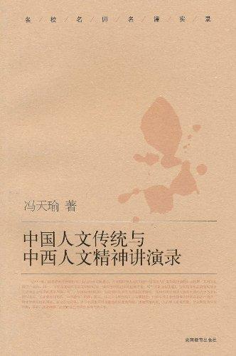 中国人文传统与中西人文精神讲演录