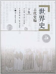 世界史-古代史编-下卷