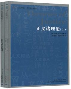 正义诸理论(全2册)