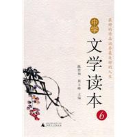 中学文学读本-6