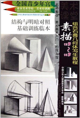 素描组合石膏几何体写生教程图片