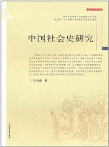 中国社会史研究
