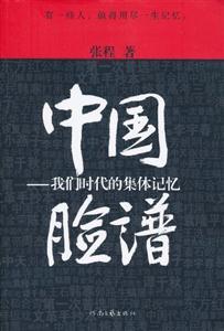 中国脸谱-我们时代的集体记忆