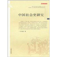 冯尔康-中国社会史研究