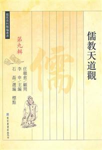 儒教天道观-第九辑