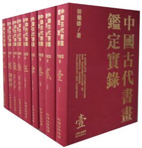 中国古代书画鉴定实录-全套九卷