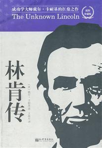 林肯傳-插圖珍藏版