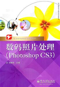 数码照片处理-(Photoshop CS3)