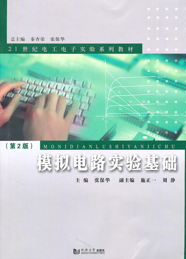 模拟电路实验基础(第2版21世纪电工电子实验系列教材); 模拟电路;  书