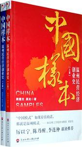 中国样本:温州民营经济创业史