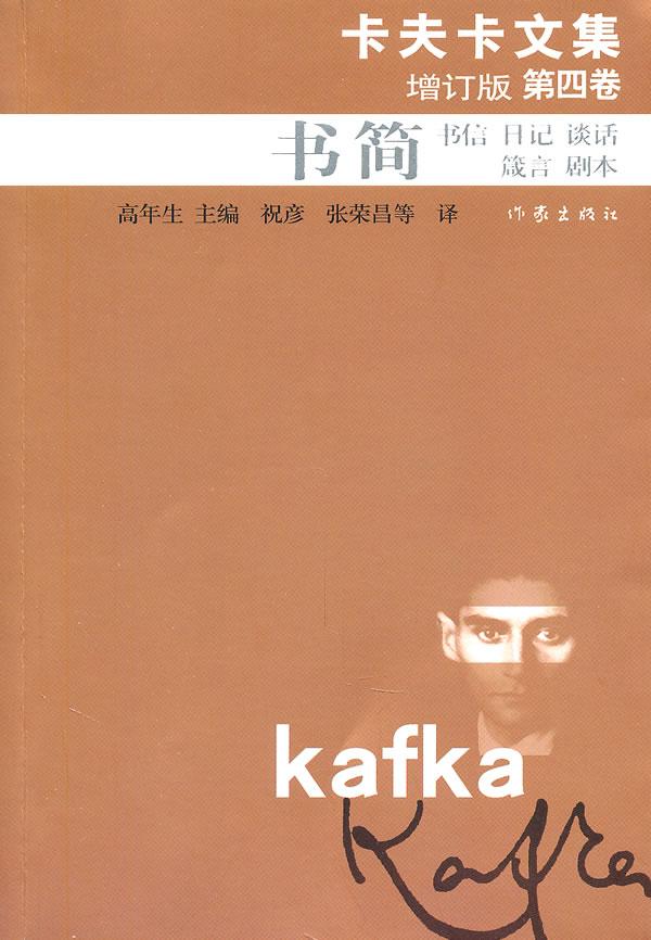 卡夫卡文集 第四卷 书简