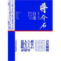 1887-1975-蒋介石自述-上