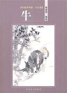 牛-中国画学谱・花鸟卷