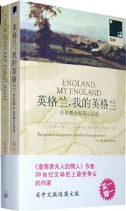 一力文库046-英格兰,我的英格兰