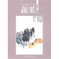 蔬果-中国画学谱.花鸟卷