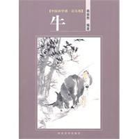 牛-中國畫學譜·花鳥卷