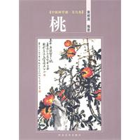 中国画学谱·花鸟卷:桃
