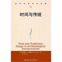 时间与传统(当代世界学术名著)