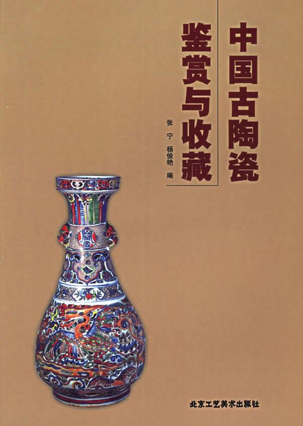 中国古代陶瓷鉴赏与收藏