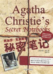 秘密笔记-阿加莎.克里斯蒂
